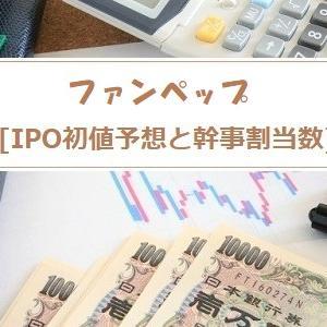 【初値予想】ファンペップ(4881)IPOの上場評価!割れる可能性が高い