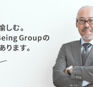 【抽選結果】ビーイングホールディングスIPOは200株配分の激戦!