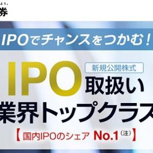野村證券のIPOは当選できない?【ネット抽選と店頭ルール】