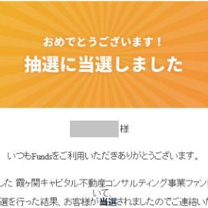 【当選】ファンズで20万円が抽選枠出資確定!霞ヶ関キャピタル運営ファンド
