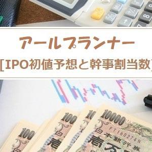 【初値予想】アールプランナー(2983)IPOの上場評価!10万円の利益狙い
