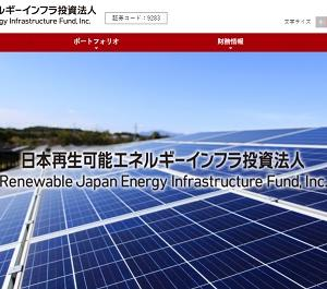 【公募増資】日本再生可能エネルギーインフラ投資法人(9283)がPOを発表!
