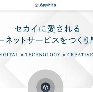 【上場】アピリッツ(4174)IPOの初値予想!オンラインゲームは儲かるぞ