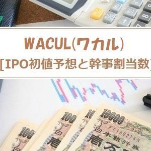 【初値予想】WACUL(ワカル)IPOの上場評価!初値急騰でバトル開始