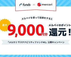 【衝撃】Funds(ファンズ)でメルカリのメルペイ投資が可能に!!デメリット1つに注意