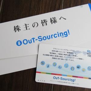 【人気】アウトソーシング(2427)の株主優待はクオカード!100株から貰える