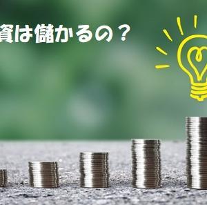 【儲かる】IPO投資を15年続けたブロガーが成功と失敗を語る!!