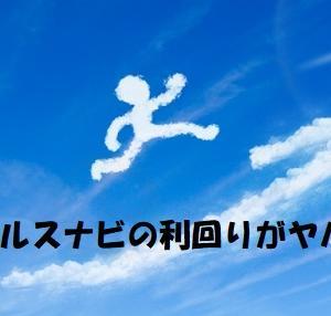 【ヤバイ】ウェルスナビ(Wealthnavi)の利回りが怪しい!?成績を大公開