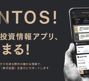 【評判と評価】FINTOS!(フィントス)は投資情報アプリ最強!?野村證券の情報力が凄い