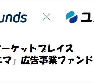 【衝撃】ファンズ(Funds)が新スキーム導入!第1号はNFTマーケットプレイス「ユニマ」広告事業ファンド