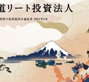 【上場】東海道リート投資法人(2989)IPOの初値予想!分配金狙いは危険か