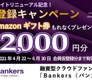 【衝撃】バンカーズ(Bankers)でAmazonギフト券が2000円分貰える!!急げ