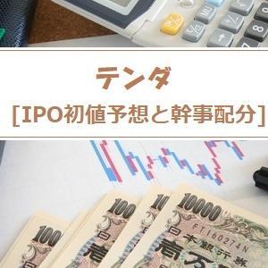 【初値予想】テンダ(4198)IPOの上場評価!1撃30万円を目指す展開か