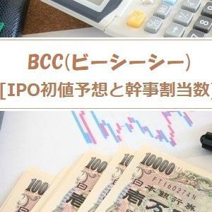 【初値予想】BCC(ビーシーシー)IPOの上場評価!初値5倍が見てみたい