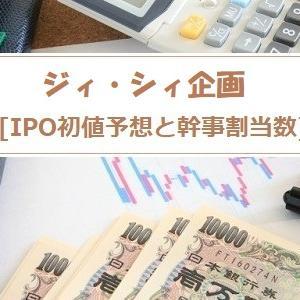 【初値予想】ジィ・シィ企画(4073)IPOの上場評価!初値2倍は通過か