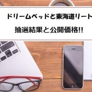 【抽選結果】ドリームベッドと東海道リート投資法人IPOに当選だが厳しい現実!