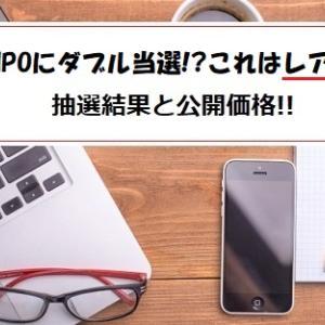 【抽選結果】コンフィデンスとオムニ・プラス・システム・リミテッドにダブル当選!!