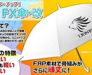 【新旧比較】ヒロセ通商のLION FX傘が到着!チキン南蛮も頂きました