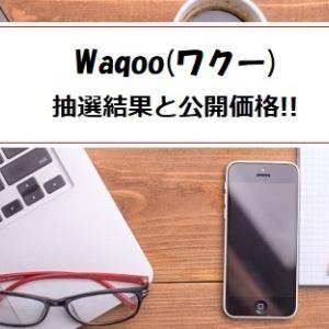 【抽選結果】Waqoo(ワクー)IPOに当選できた?資金拘束の痛手が2倍
