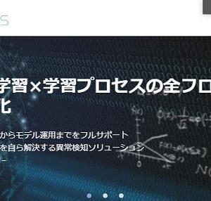 【上場】ブレインズテクノロジー(4075)IPOの初値予想!機械学習とAIのワードで人気