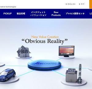 【上場】AIメカテック(6227)IPOの初値予想!VC売出し株で東証2部は残念