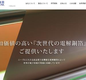 【最終初値予想】日本電解とステムセル研究所のIPOが上場!公開価格割れは必然か