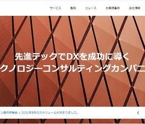 【上場】デリバリーコンサルティング(9240)IPOの初値予想!DX系のコンサルが魅力