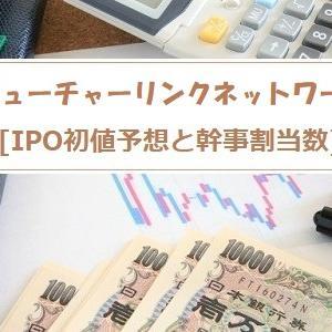 【初値予想】フューチャーリンクネットワーク(9241)IPOの上場評価!初値持越し確定なのか