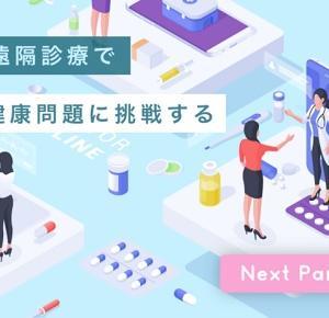 【イークラウド】Next Paradigm(ネクストパラダイム)がM&Aでイグジットを目指す!!