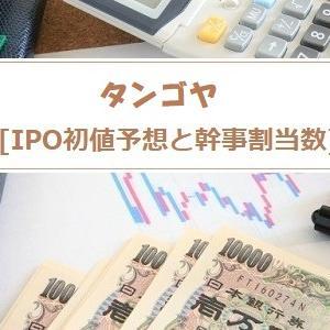 【初値予想】タンゴヤ(7126)IPOの上場評価!株主優待と配当金を確認してみた
