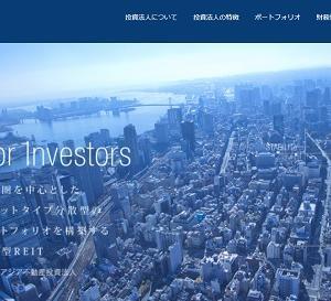 【公募増資】スターアジア不動産投資法人(3468)がPOを発表!最大67.3億円を吸収