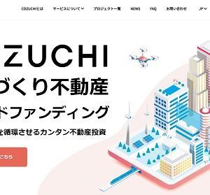 【評判と評価】COZUCHI(コヅチ)に投資したら儲かる!?デメリットと口コミまとめ
