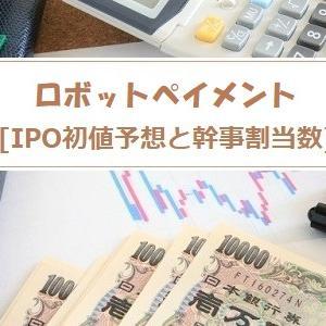 【初値予想】ROBOT PAYMENT(ロボットペイメント)IPOの上場評価!ロボペイ残念