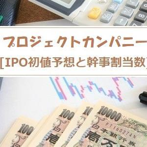 【初値予想】プロジェクトカンパニー(9246)IPOの上場評価!意外高に期待