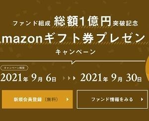 【限定】TECROWD(テクラウド)のキャンペーンでAmazonギフト券2000円分!!急げ