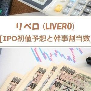 【初値予想】リベロ(9245)IPOの上場評価!人気集中の可能性