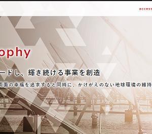 【上場】日本エコシステム(9249)IPOの初値予想!公共事業もコロナの影響