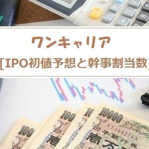 【初値予想】ワンキャリア(4377)IPOの上場評価!利益低めで当選確率高め?