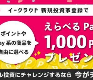 【超得】イークラウドのキャンペーンで1000円分のえらべるPayが貰える!!