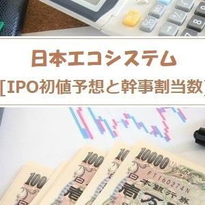 【初値予想】日本エコシステム(9249)IPOの上場評価!増収増益でも人気なし