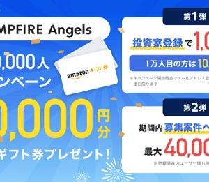 【衝撃】CAMPFIRE Angelsの登録投資家1万人感謝キャンペーンでAmazonギフト券が貰える