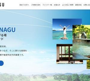 【評判と評価】BATSUNAGU(バツナグ)は地方創生プロジェクトに強い!実績と口コミ