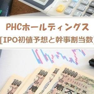 【初値予想】PHCホールディングス(6523)の上場評価!超大型IPOは人気なのか