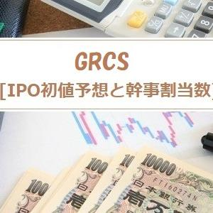 【初値予想】GRCS(9250)IPOの評価!超人気案件キタ