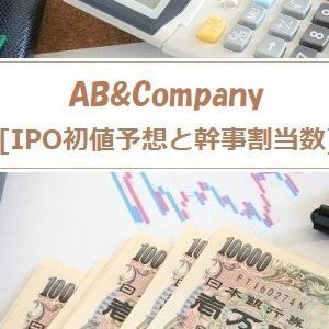 【プレ初値予想】AB&Company[エービーアンドカンパニー]IPOの評価!公開価格割れか