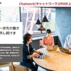 Chatwork(チャットワーク)IPO上場承認と初値予想!知名度や評判から利益出そう