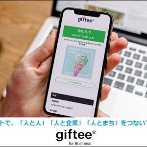 ギフティ(giftee)IPO上場承認と初値予想!利益見込み強いよね