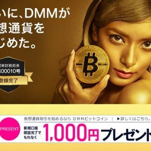 DMMビットコイン(DMM Bitcoin)のキャンペーン凄くない?口座開設特典