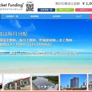 ポケットファンディング(Pocket Funding)評判と2つのデメリット!驚愕事実の発見も