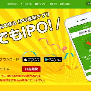 One Tap BUY(ワンタップバイ)衝撃情報!1000円でIPO(新規公開株式)に参加?